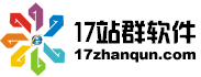 17站群软件-免费站群软件_中英文站群软件|站群管理系统|站群推广|站群SEO|站群盈利|站群经验-17站群软件-下载试用